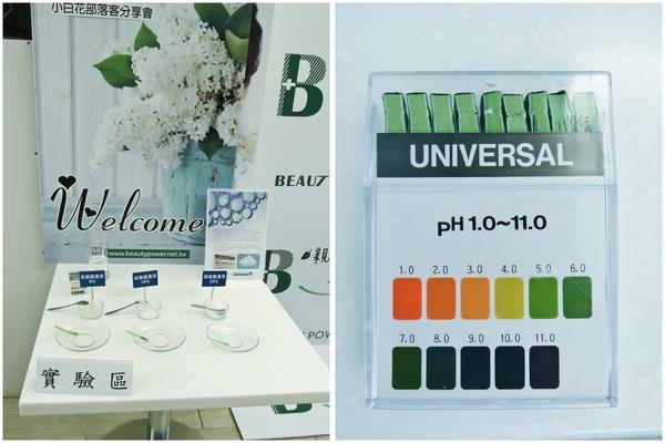 洗面乳酸鹼值測試,小白花氨基酸洗面乳pH5.5