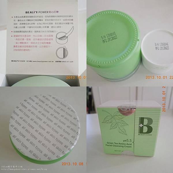 bp小白花,綠茶胺基酸洗面乳