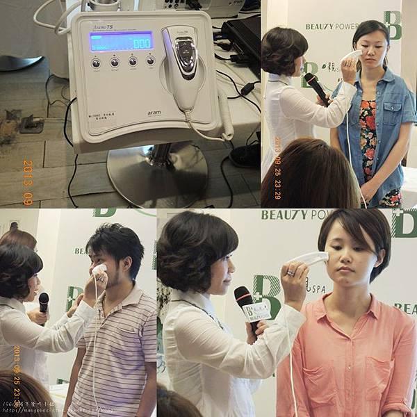 膚質測試機