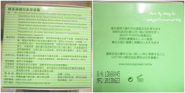 艾雪莉的美麗日記,小白花,氨基酸洗面乳,胺基酸洗面乳,氨基酸,胺基酸