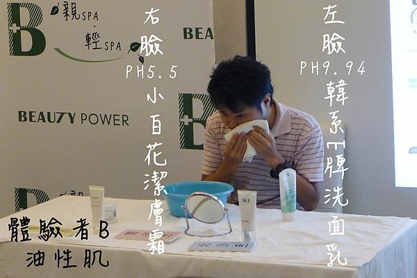MIU&MIKA,小白花,氨基酸洗面乳,胺基酸洗面乳,氨基酸,胺基酸030.jpg