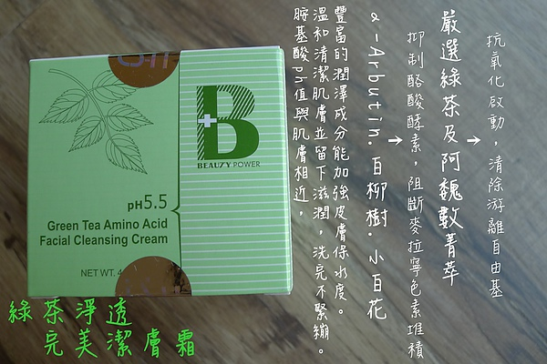 bp綠茶氨基酸洗面乳
