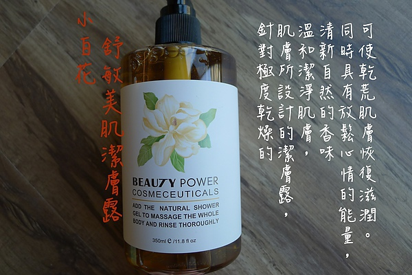 bp小白花系列產品