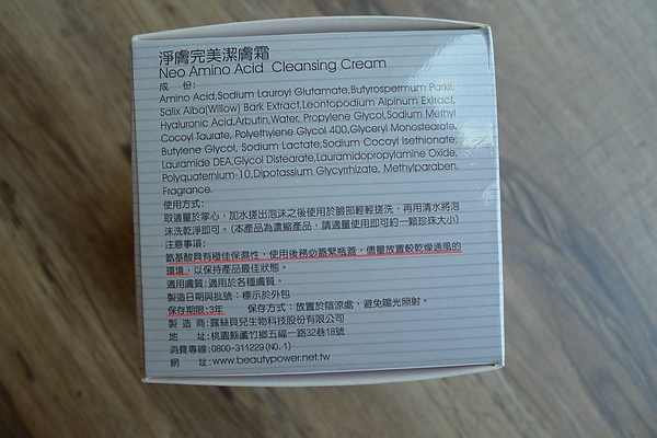 異位性皮膚炎,胺基酸洗面乳
