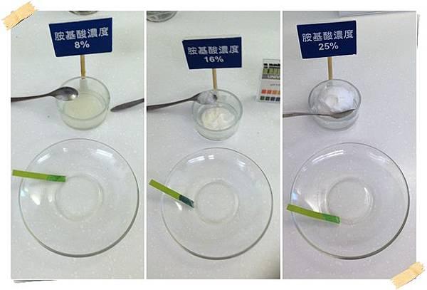 高濃縮胺基酸洗面乳,氨基酸酸洗面乳鹼值測試