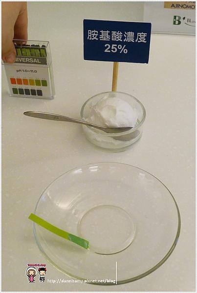 25%胺基酸,霜狀胺基酸洗面乳,洗面乳鹼值測試