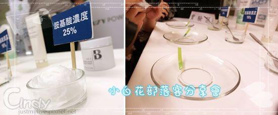 洗面乳鹼值測試,25%胺基酸