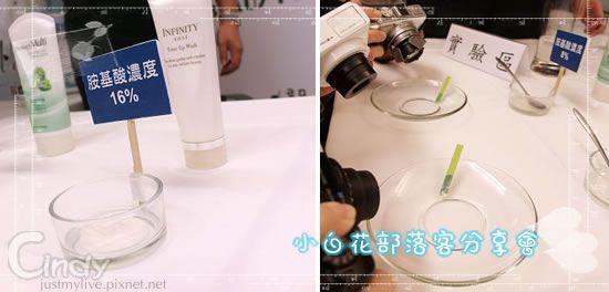 洗面乳鹼值測試,16%氨基酸