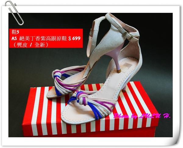 鞋5 丁香紫高跟涼鞋.jpg