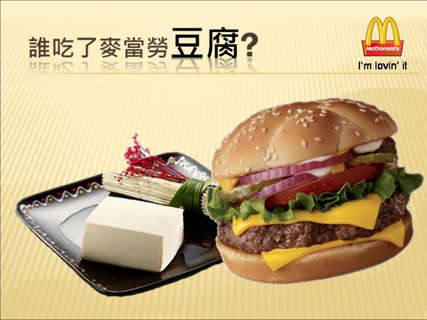 誰吃了麥當勞豆腐[99.05.11].jpg