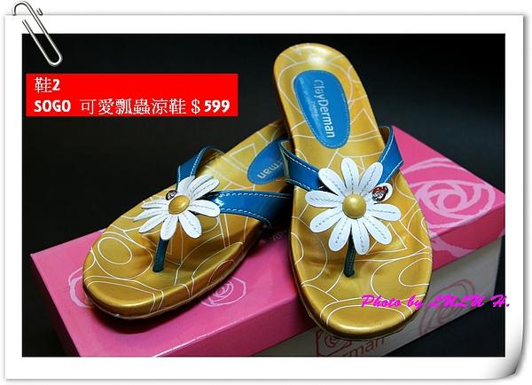鞋2-1 可愛瓢蟲涼鞋.jpg