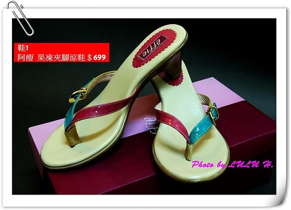 鞋1-1 阿瘦果凍涼鞋.jpg