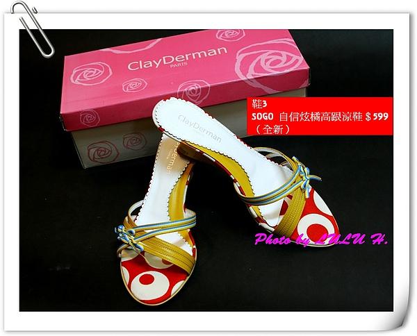 鞋3-1 炫橘.jpg