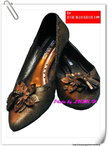 鞋6 班尼頓包鞋.jpg
