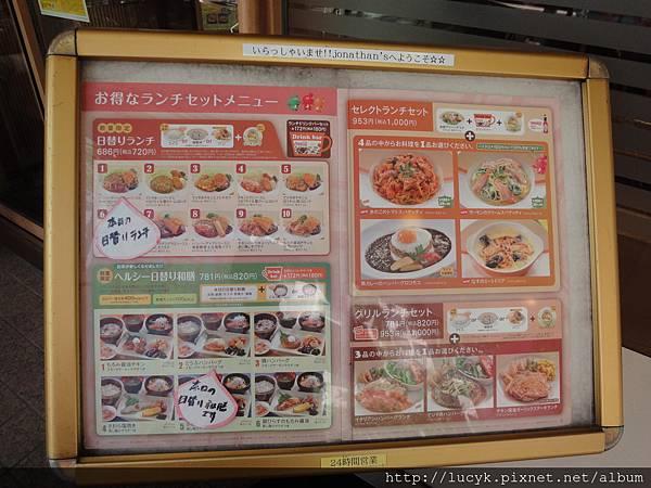 橫濱 jonathan's 日式親子早午餐02674
