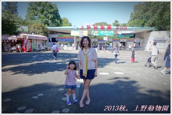 2013_1011_Tokyo Trip_Day 02_上野動物園_010.JPG