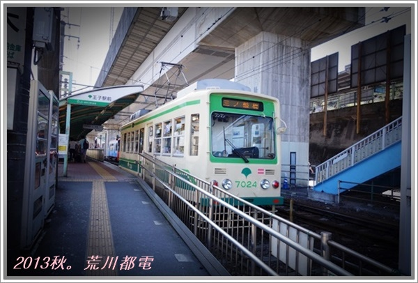 2013_1012_Tokyo Trip_Day 03_荒川都電線路面電車_007.JPG