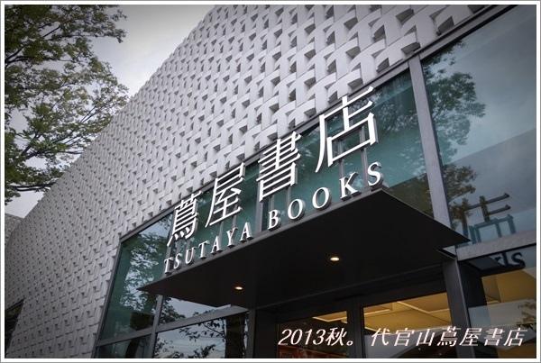 2013_1014_Tokyo Trip_Day 05_代官山蔦屋書店_108.JPG