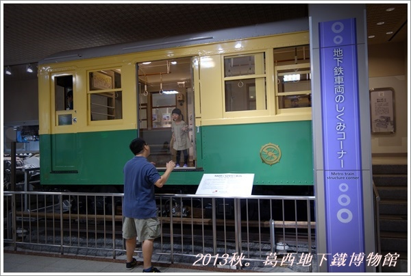 2013_1016_Tokyo Trip_Day 07_地下鐵博物館_078.JPG