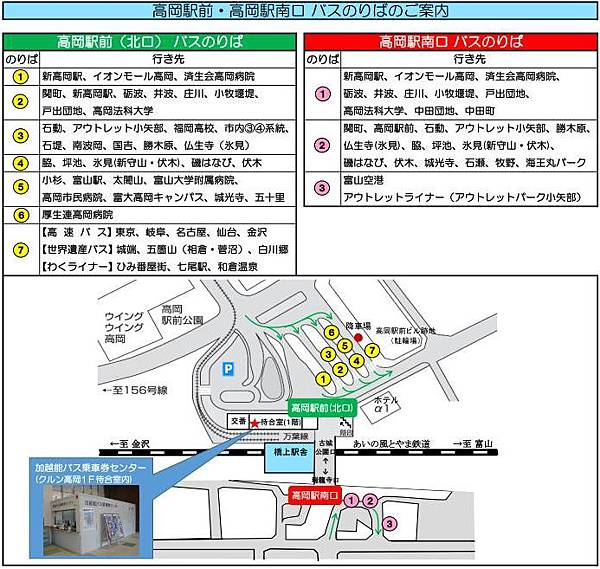 takaokaeki-noriba.jpg