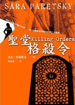 killing orders.jpg