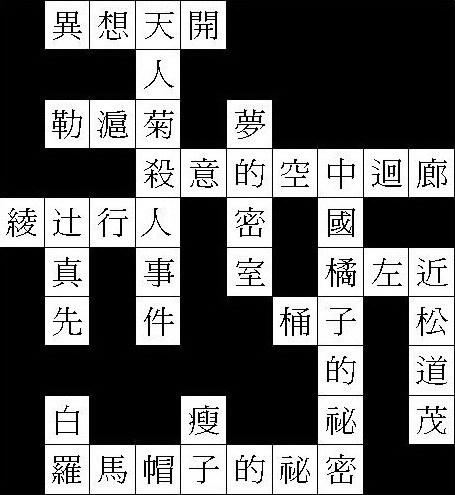 推理填字遊戲_001A