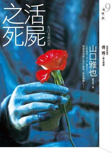 20080626_活屍之死.jpg