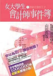 2004年《女大學生會計師事件簿DX.1創新企業的王子》1.jpg
