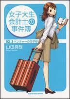 2004年《女大學生會計師事件簿DX.1創新企業的王子》.jpg
