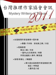 《台灣推理作家協會會訊2011》.jpg