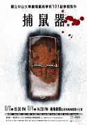 克莉絲蒂推理劇《捕鼠器》(2011年中山劇藝版).jpg