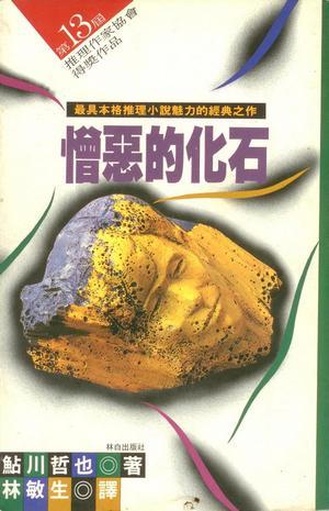 1960年《憎惡的化石》.jpg