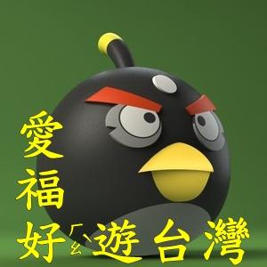 愛福好遊台灣.JPG