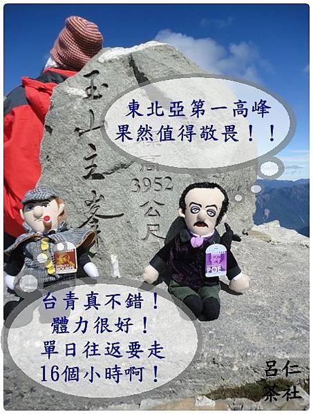 愛福好遊台灣SE01P3.JPG