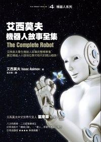1982年《艾西莫夫機器人故事全集》.jpg