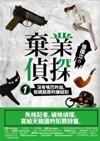 2011年《棄業偵探01:沒有嘴巴的貓,拒絕脫罪的嫌疑犯》.jpg