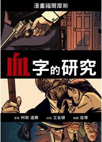 2009年漫畫《血字的研究》.jpg