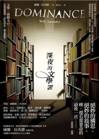 2011年《深夜的文學課》
