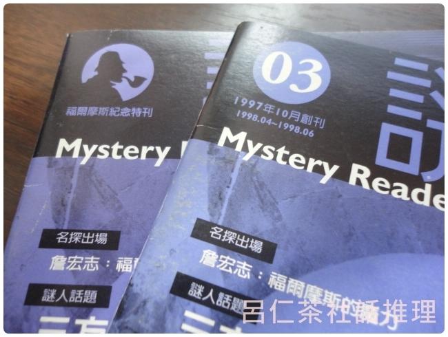 謎人雜誌2