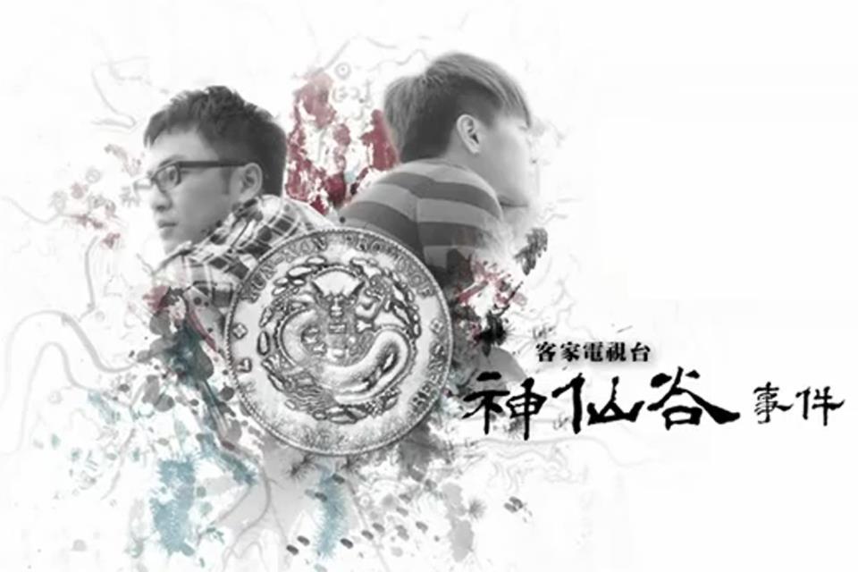 2012年推理電視劇《神仙谷事件》2