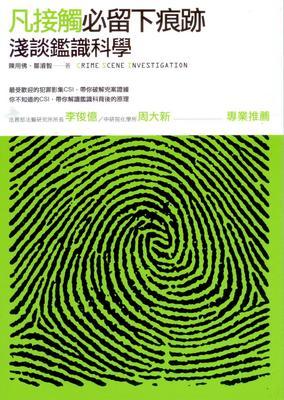 2012年《凡接觸必留下痕跡——淺談鑑識科學》