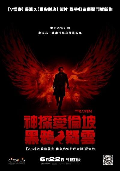 2012年電影《神探愛倫坡:黑鴉疑雲》
