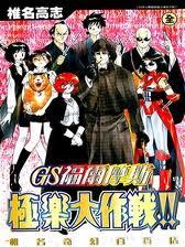 2004年漫畫〈GS福爾摩斯極樂大作戰!!〉1