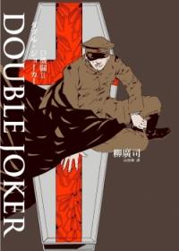 2009年《D機關2─ DOUBLE JOKER》