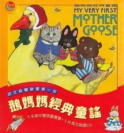 2002年童書《鵝媽媽經典童謠》1