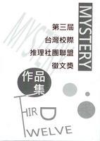 2012年《第三屆台灣校際推理社團聯盟徵文獎作品集》
