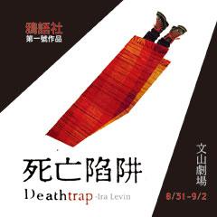 艾拉.雷文推理舞台劇《死亡陷阱》(2012年鴉語社版)