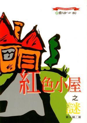 2001年《紅色小屋之謎》