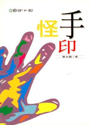 2002年《怪手印》