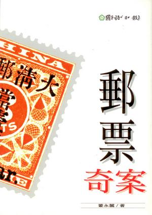 2002年《郵票奇案》
